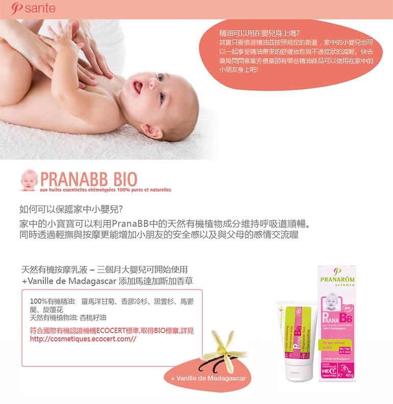 普罗芳 宝宝精油 使用步骤